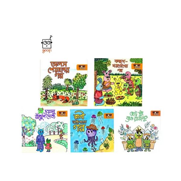 Goofi Storydook Series (1pcs)